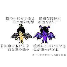 カイワレハンマー/天使と悪魔 プリ画像