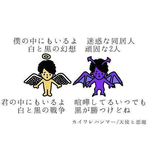 カイワレハンマー/天使と悪魔の画像(プリ画像)