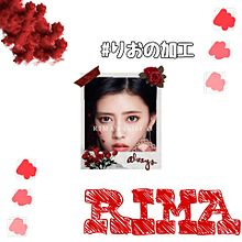 NiziU リマちゃん♡の画像(リクエスト受付に関連した画像)