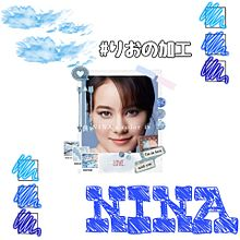 NiziU ニナちゃん♡の画像(リクエスト受付に関連した画像)