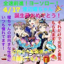 渡辺ヨーソロー誕生日カードの画像(ヨーソローに関連した画像)