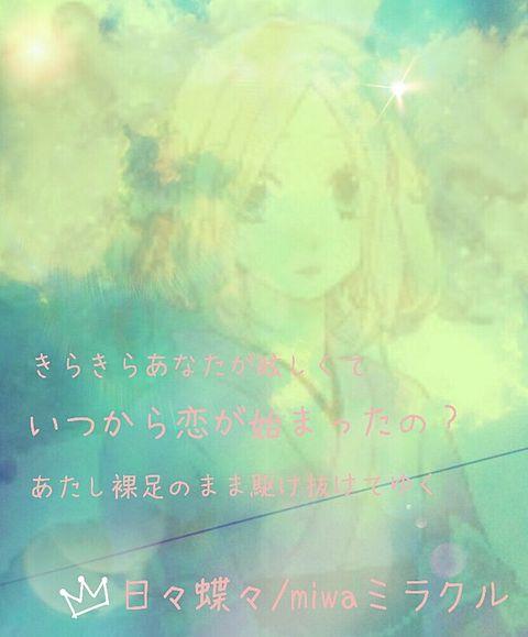 日々蝶々/miwaミラクルの画像(プリ画像)