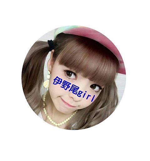 伊野尾girlの画像(プリ画像)