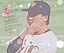 坂本勇人選手の画像(プリ画像)