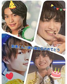 那須くん19歳の誕生日おめでとう🎊💙の画像(おめでとうに関連した画像)