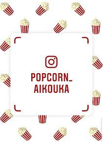 Instagramのネームの画像(#ポップコーンに関連した画像)