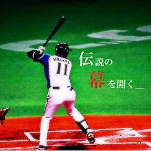 大谷翔平の画像(野球/高校野球に関連した画像)