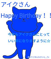 アイクさんHappy Birthday!!の画像(アイクさんに関連した画像)