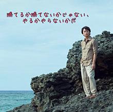 櫻井翔❤ プリ画像