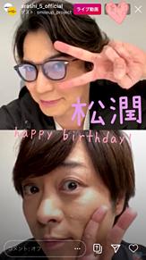 松潤お誕生日おめでとう! プリ画像