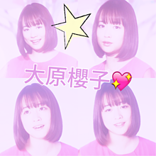 大原櫻子の加工画像!✌🏻️