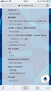 三代目 J Soul Brothers Flower プリ画像