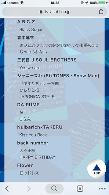 三代目 J Soul Brothers Flowerの画像(プリ画像)