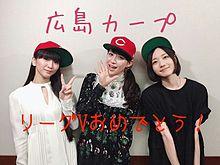 Perfume   広島カープの画像(プリ画像)