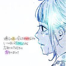 heavenry days 新垣結衣の画像(プリ画像)