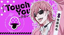 ヤリチン☆ビッチ部 「Touch You」の画像(ビッチに関連した画像)