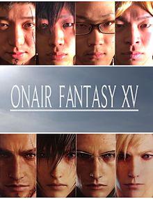 ONAIR FANTASY XVの画像(XVに関連した画像)