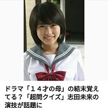 14歳の母の志田未来の画像(志田未来に関連した画像)