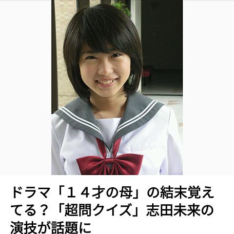 14歳の母の志田未来の画像 プリ画像