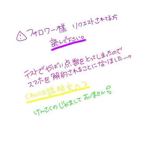 フォロワー様必読!!の画像(プリ画像)