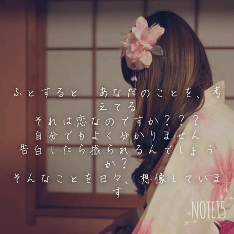 恋愛    片思いの画像(プリ画像)