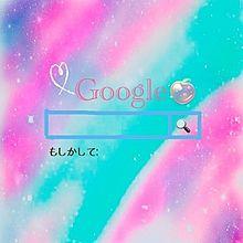 Google検索画像シリーズの画像(Googleに関連した画像)
