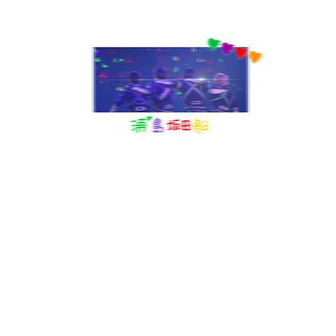 浦島坂田船の画像(プリ画像)
