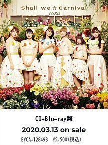 i☆Ris Shall we ☆ Carnivalの画像(若井友希に関連した画像)
