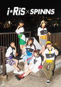 i☆Ris×SPINNSの画像(山北早紀に関連した画像)
