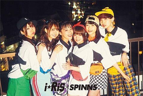 i☆Ris×SPINNSの画像 プリ画像