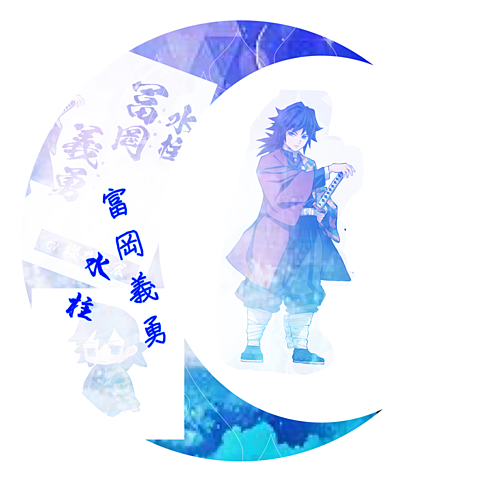 富岡義勇の画像(プリ画像)
