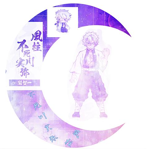 不死川実弥の画像(プリ画像)