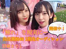 向日葵坂46 1期生オーディション開催中!の画像(小坂菜緒に関連した画像)
