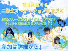 向日葵坂46二期生オーディション開催!の画像(オーディションに関連した画像)