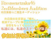向日葵坂46二期生オーディション開催中!の画像(オーディションに関連した画像)