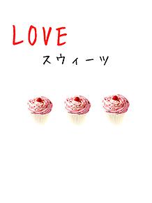 スウィーツLOVEの画像(カップケーキに関連した画像)