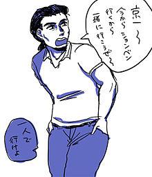 いにD イラストの画像(岩城清次に関連した画像)