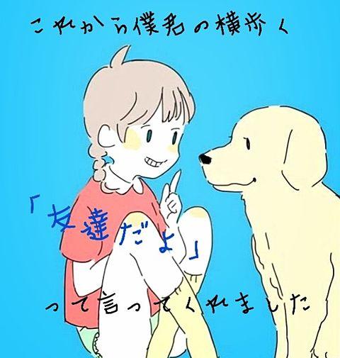 かーほーさんリクエスト!子犬保存はポチの画像(プリ画像)