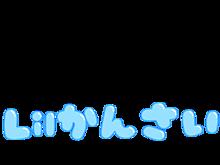 Lilかんさい 文字 かわいいの画像(當間琉巧に関連した画像)