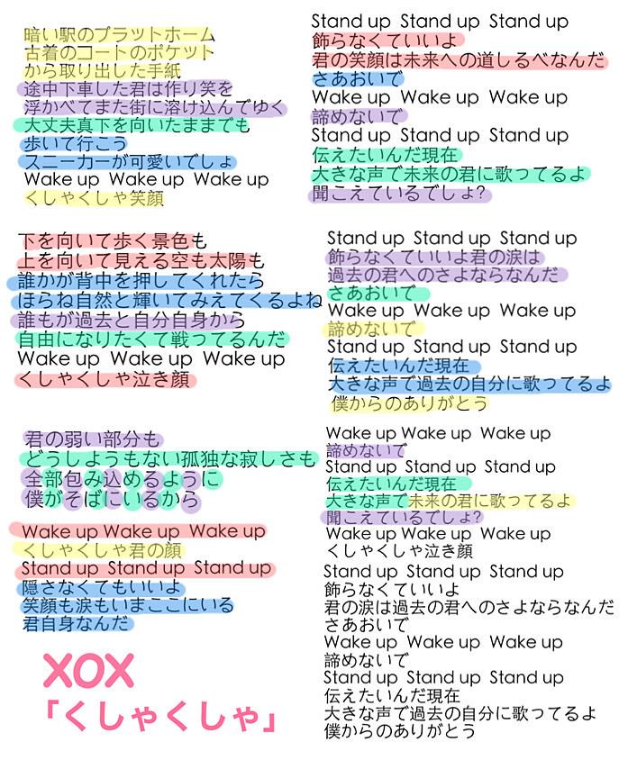 XOX くしゃくしゃ 歌詞の画像(プリ画像)
