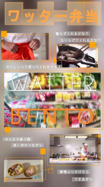 ワッター弁当 × yの画像(プリ画像)