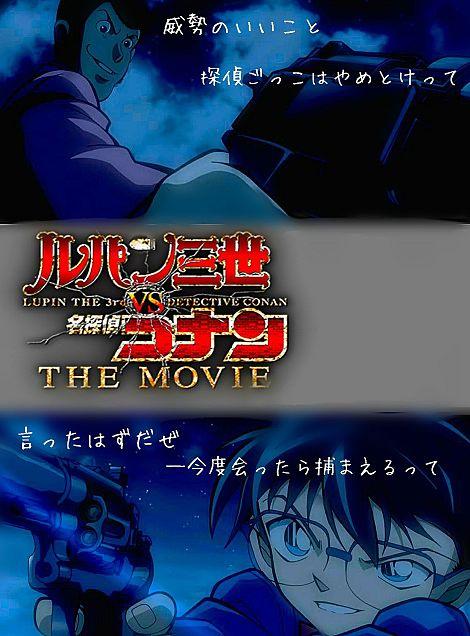 ルパン三世VS名探偵コナン THE MOVIEの画像 プリ画像