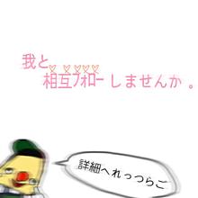 相互フォロー 第1弾 !!!!!!!! プリ画像