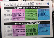 SixTONESvsSnow Manの画像(SixTONESVSSnowManに関連した画像)