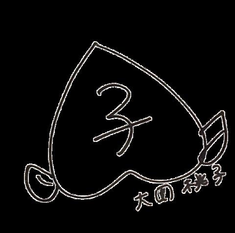 大園桃子 サイン 背景透過[70662573]|完全無料画像検索のプリ