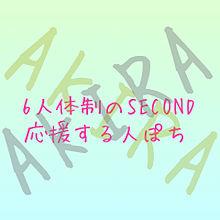 AKIRA→SECONDの画像(プリ画像)