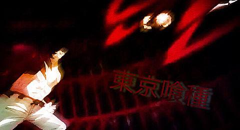 東京喰種 白カネキ対ヤモリの画像 プリ画像