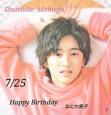 みっちー🎉🎂Happy Birthday 🎂🎉の画像(道枝駿佑 高画質に関連した画像)