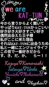 we are KAT-TUN💗💙💜歌詞画 プリ画像