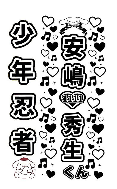 安嶋 かえでさん リクエストキンブレシート 安嶋秀生の画像(プリ画像)